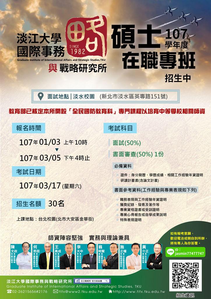 活動海報:國際事務與戰略研究所【碩士在職專班】107學年度招生中