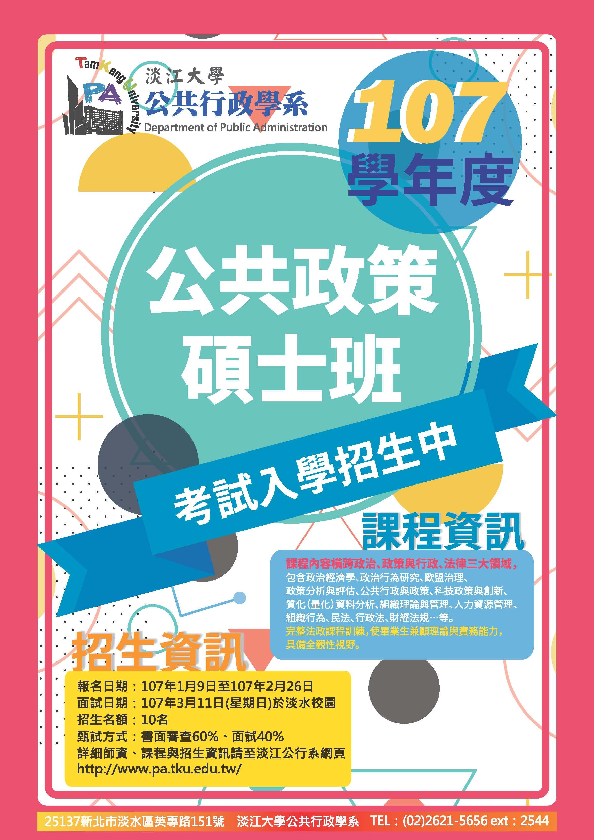 活動海報:公行系公共政策碩士班