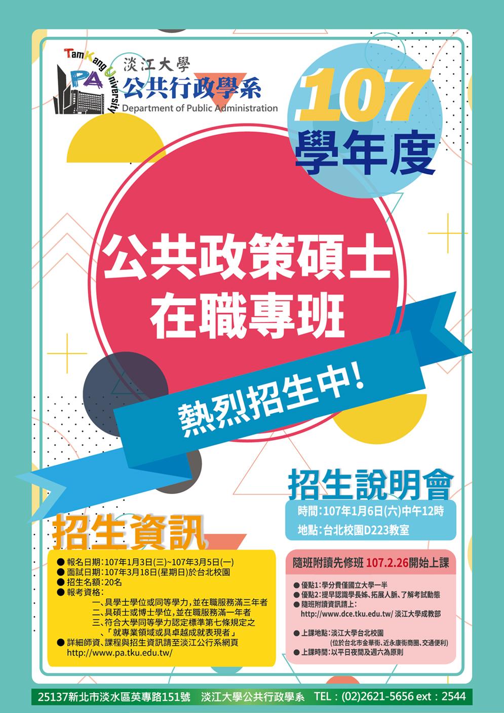 活動海報:公行系公共政策碩士在職專