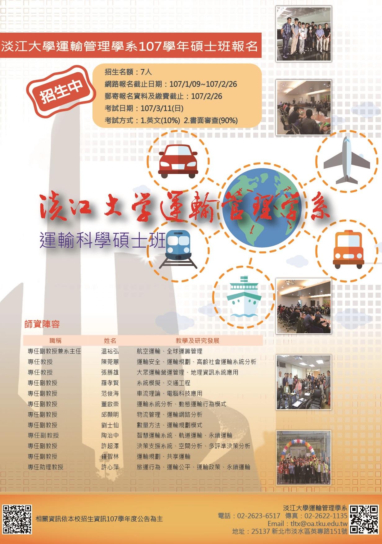 活動海報:107運管系碩士考試