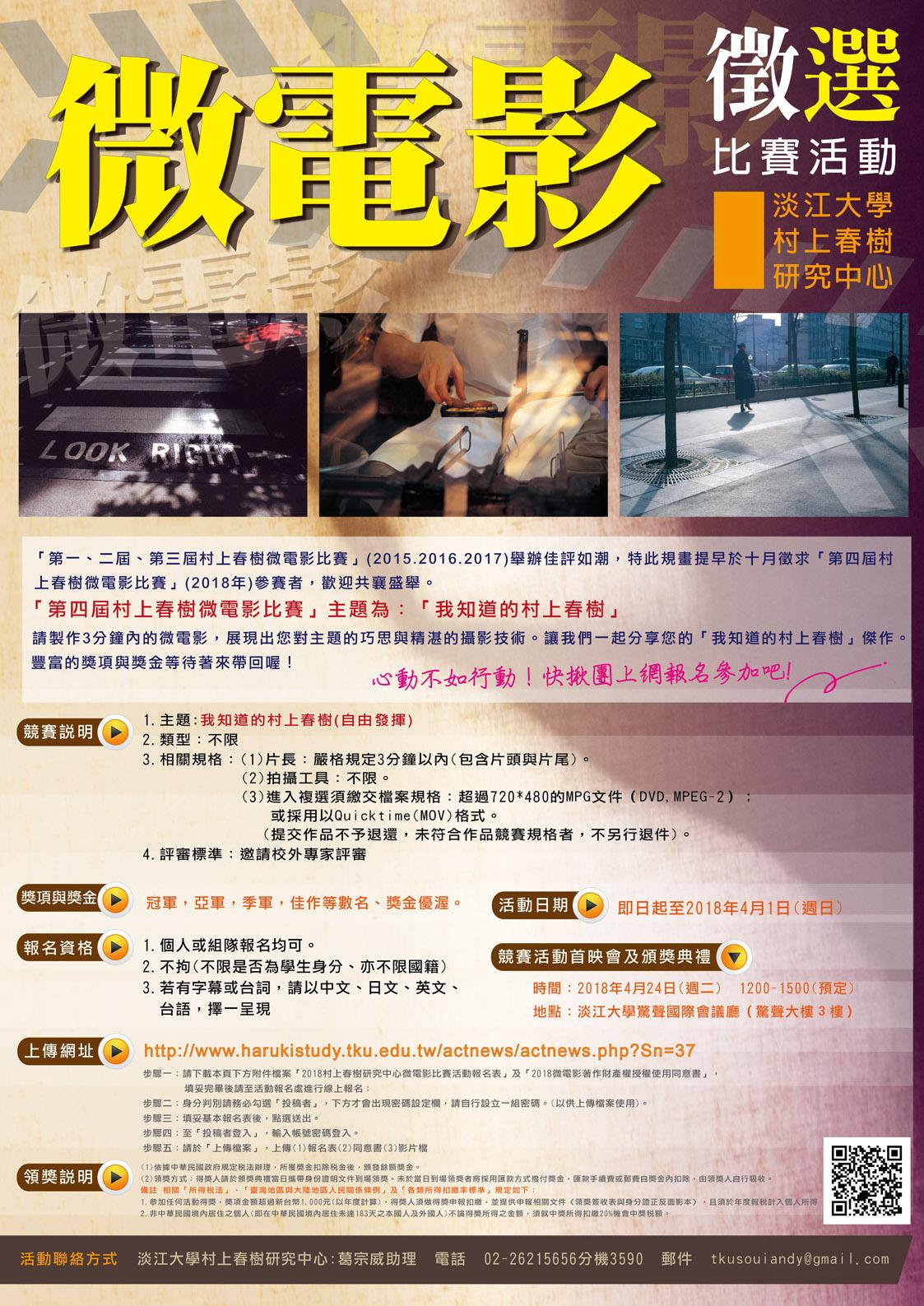 活動海報:2018微電影比賽