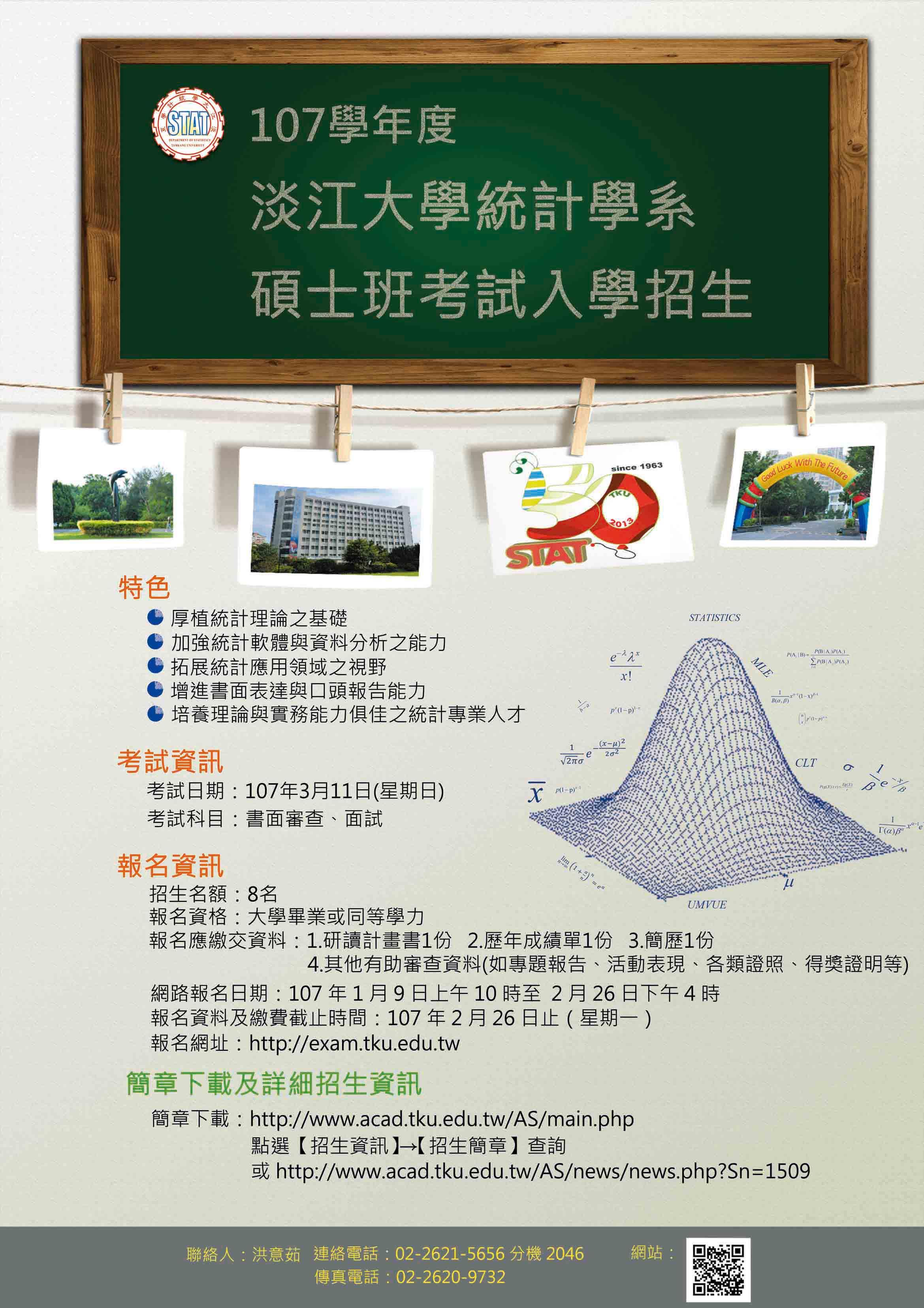 活動海報:統計系碩士班招生考試海報