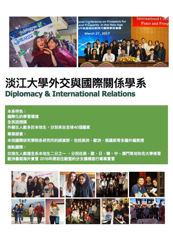 活動海報:外交與國際關係學系招生海報