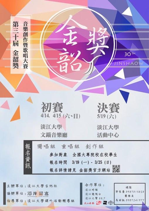 活動海報:第30屆金韶獎創作暨歌唱大賽