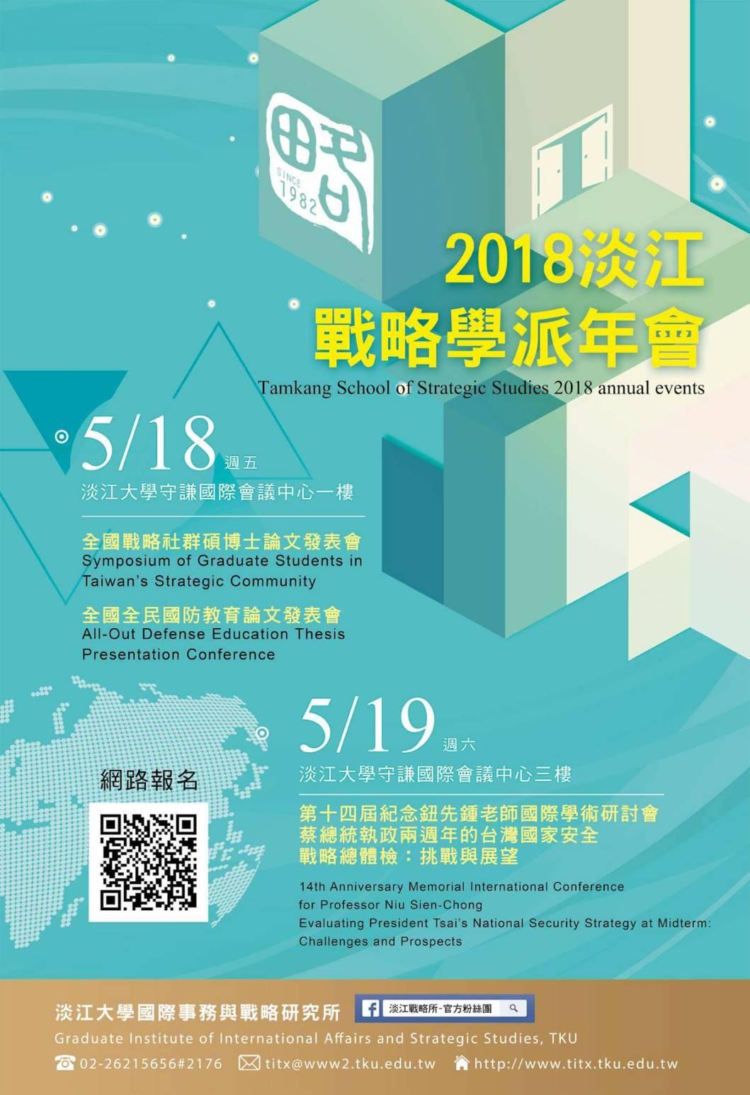 活動海報:2018淡江戰略學派年會 暨 第14屆紀念鈕先鍾教授國際學術研討會