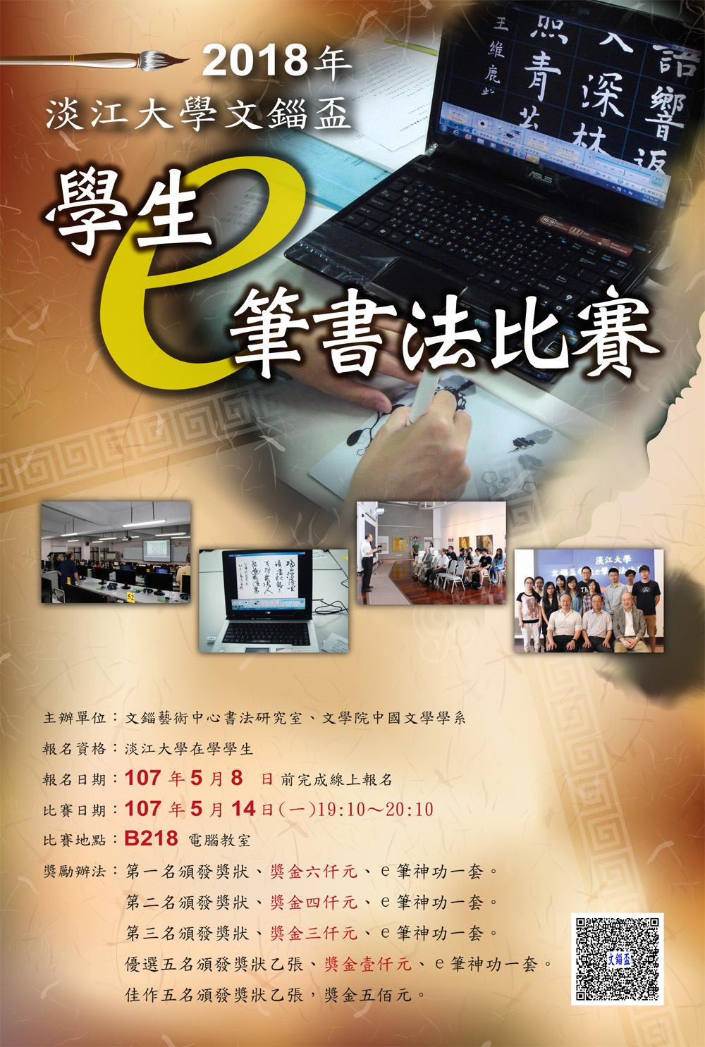 活動海報:文錙盃e筆書法比賽