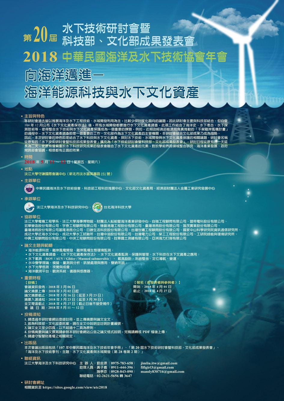 活動海報:第20屆水下技術研討會暨科技部、文化部成果發表會