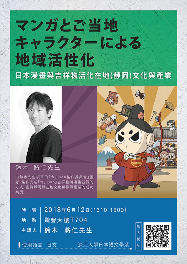 活動海報:日本漫畫與吉祥物活化在地文化與產業