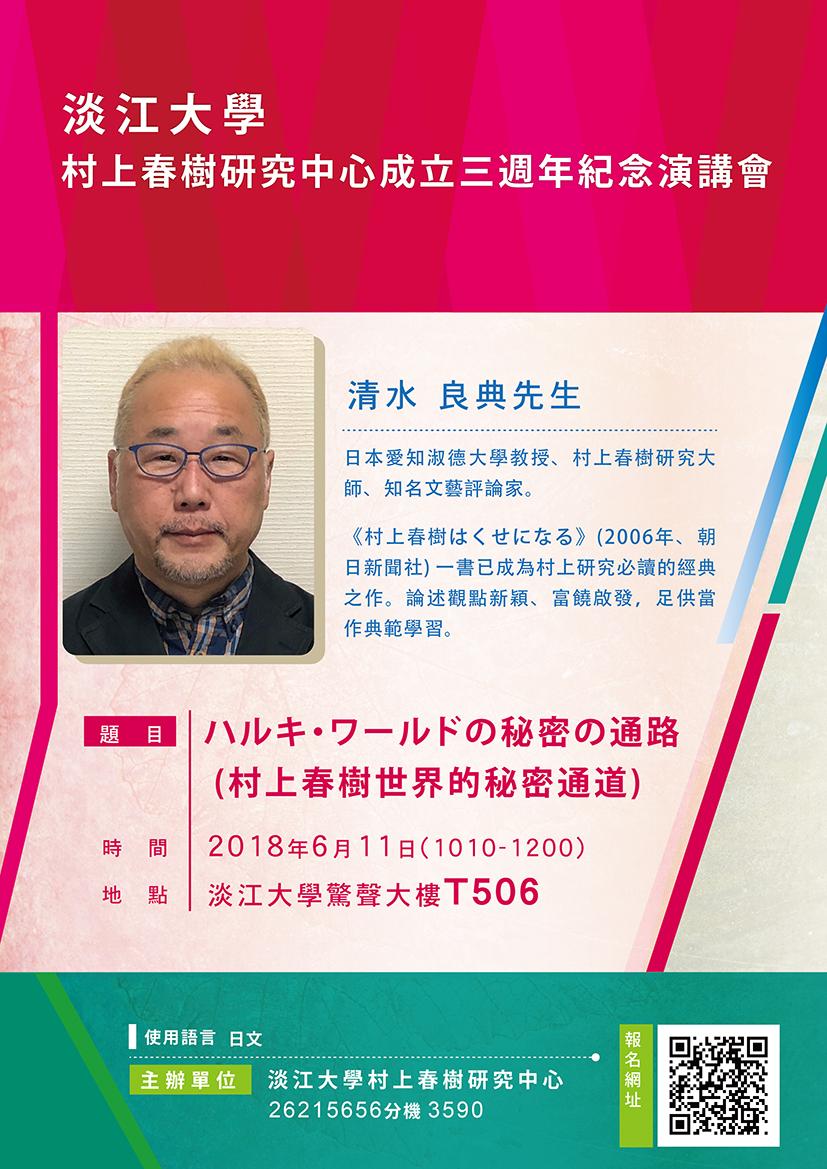 活動海報:村上春樹研究中心成立3週年紀念演講