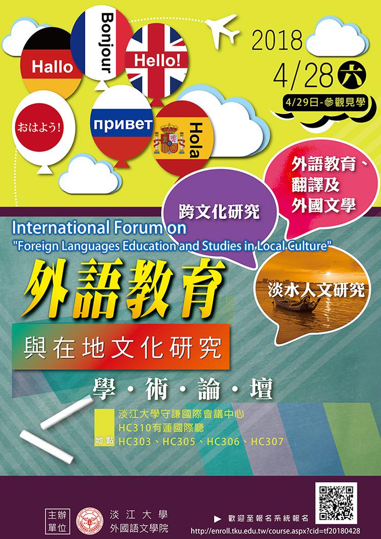 活動海報:外語教育與在地文化研究學術論壇
