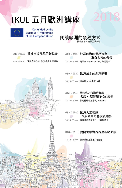 活動海報:2018TKUL五月歐洲講座
