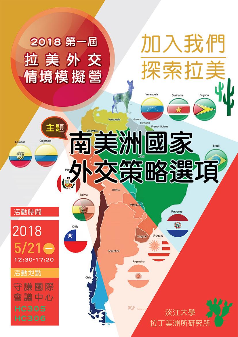 活動海報:2018第一屆拉美外交情境模擬營