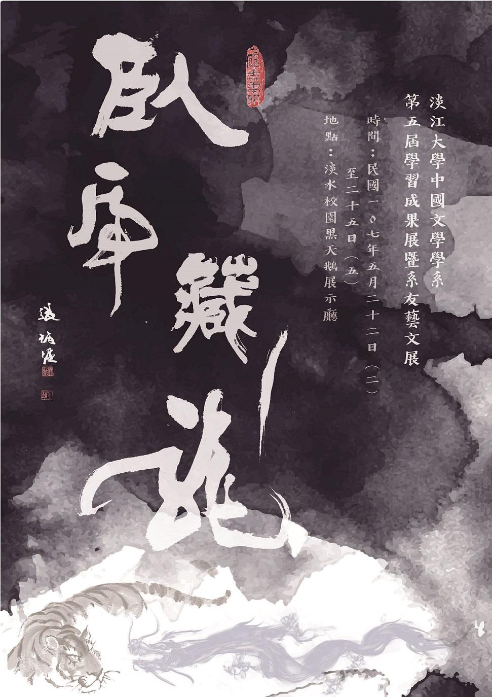 活動海報:中國文學學系第五屆學習成果展暨系友藝文展