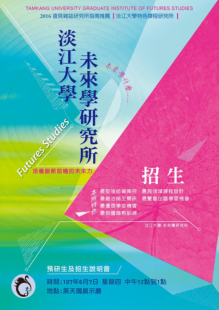 活動海報:未來學研究所招生及預研生說明會