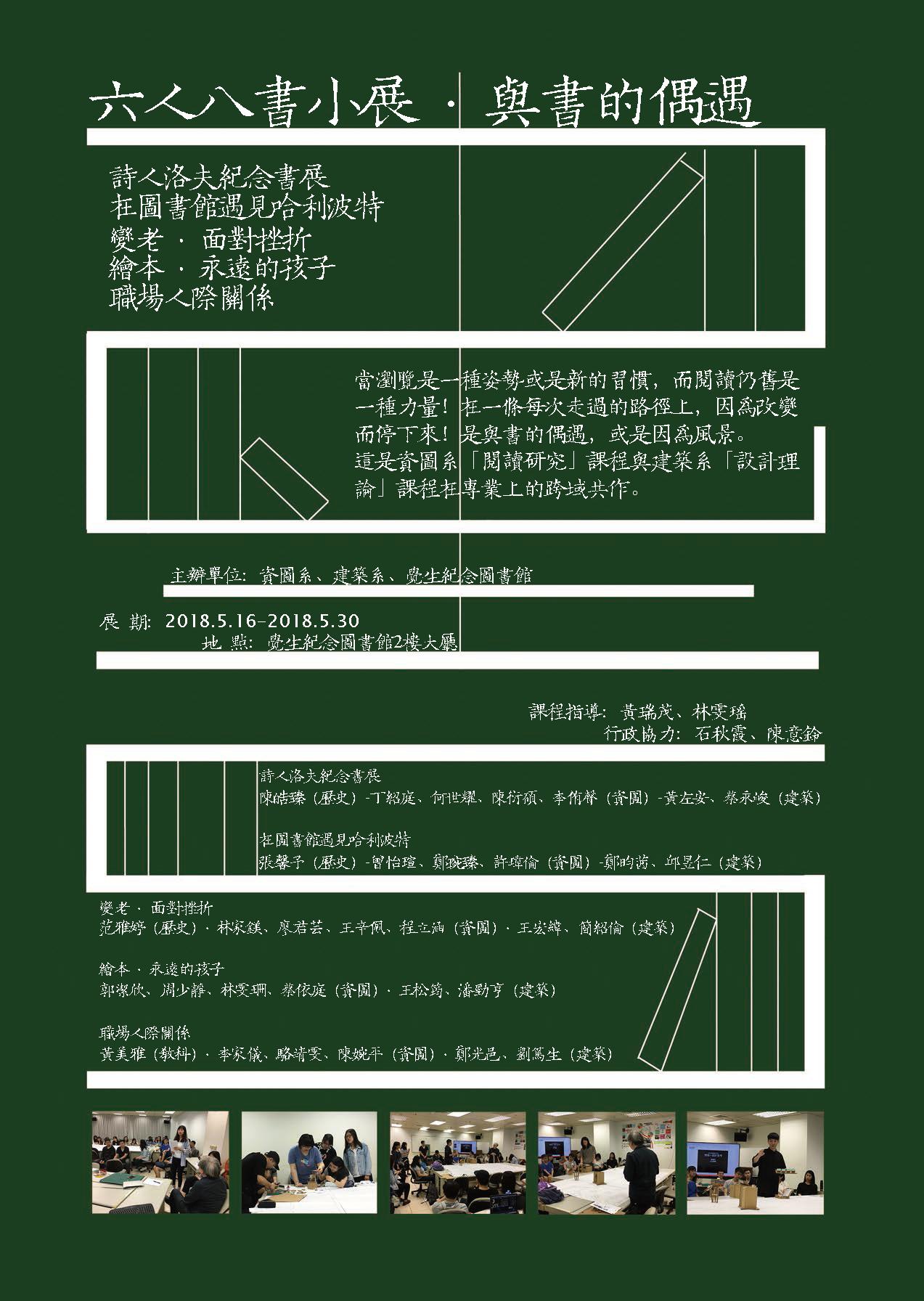 活動海報:「六人八書小展」