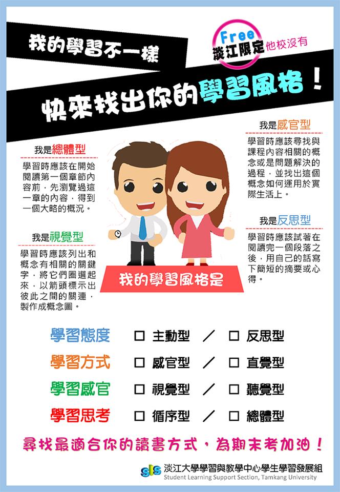 活動海報:107(1)學生「學習風格」自我檢測