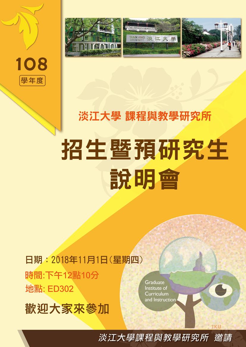 活動海報:課程與教學研究所招生暨預研生說明會