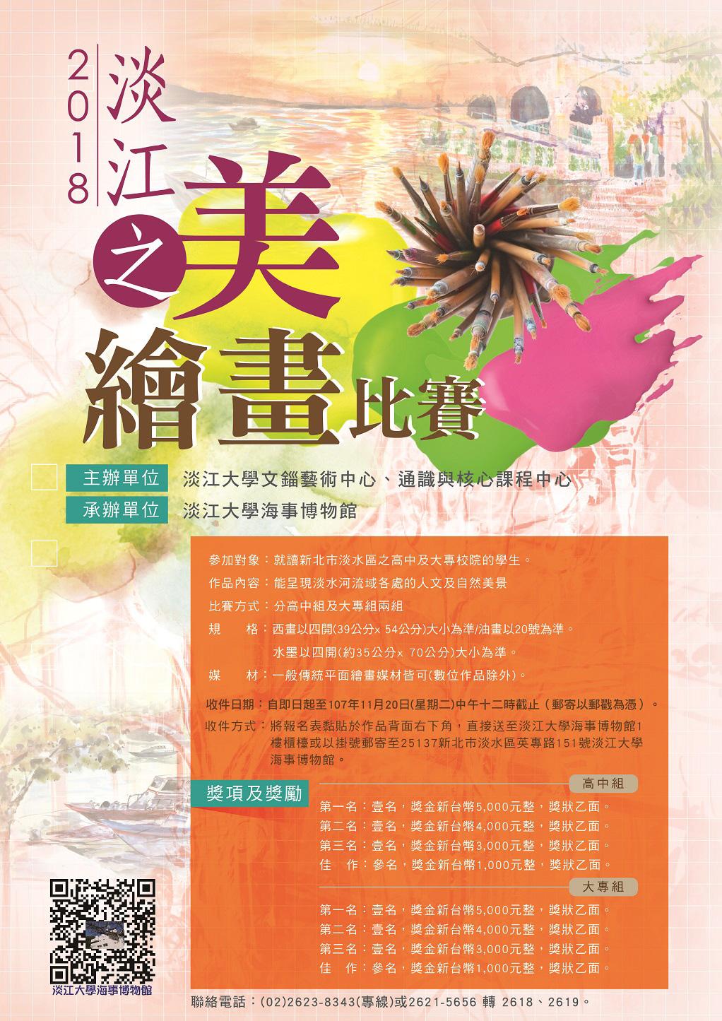 活動海報:海事博物館「淡江之美」繪畫比賽