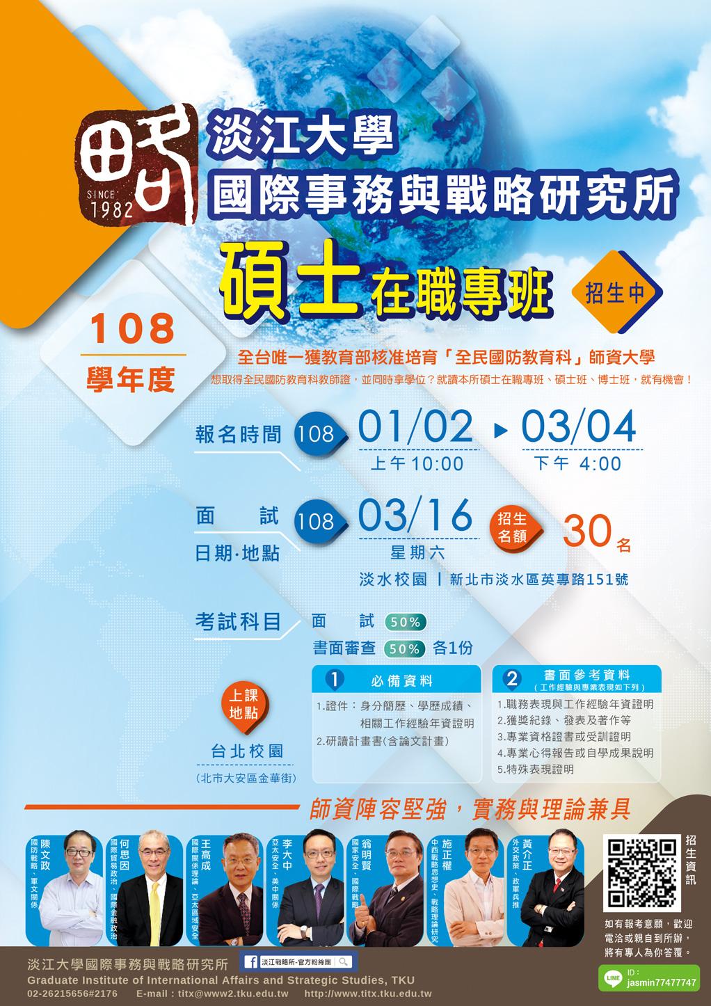 活動海報:淡江大學國際事務與戰略研究所 碩士在職專班招生中