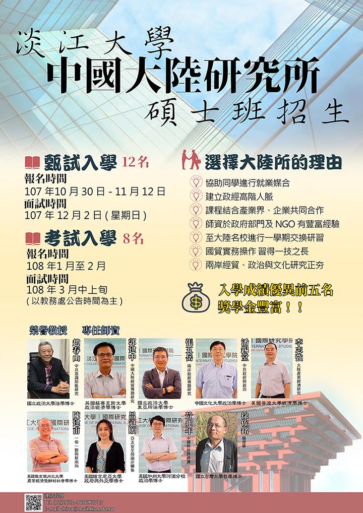 活動海報:108學年度中國大陸研究所招生