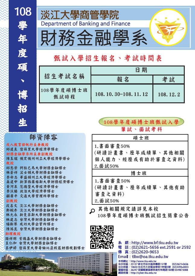 活動海報:財金系108學年度碩博士班甄試