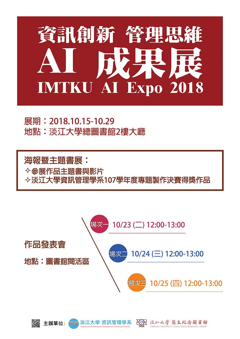 活動海報:圖書館x課程合展系列~【2018資訊創新 管理思維:AI成果展】