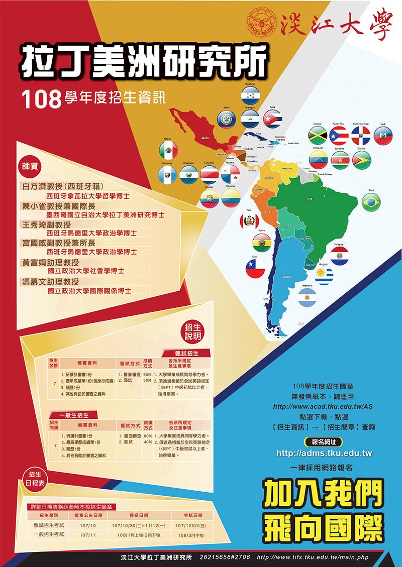 活動海報:拉丁研究所108學年度招生海報