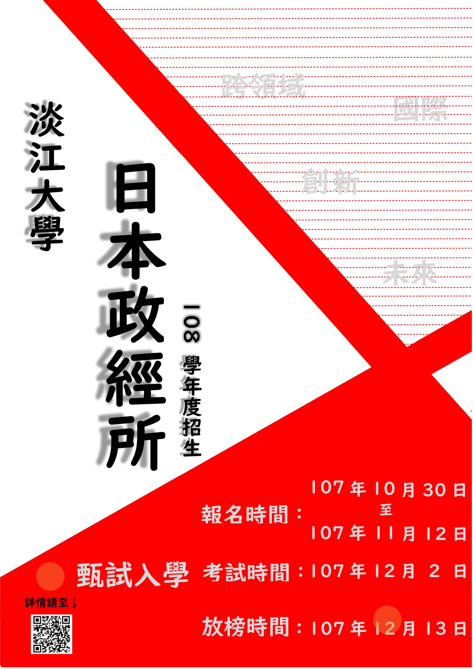 活動海報:108學年度日本政經研究所招生