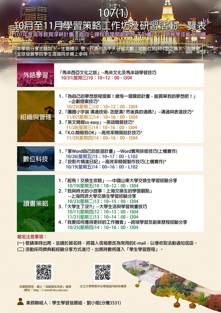活動海報:107(1)學期「學習策略工作坊」10月至11月場次資訊