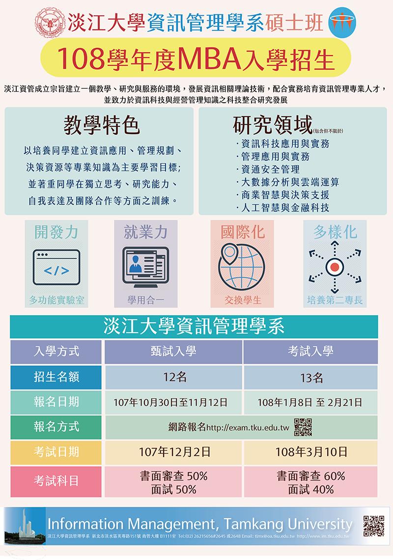 活動海報:108學年度淡江大學資訊管理學系碩士班招生