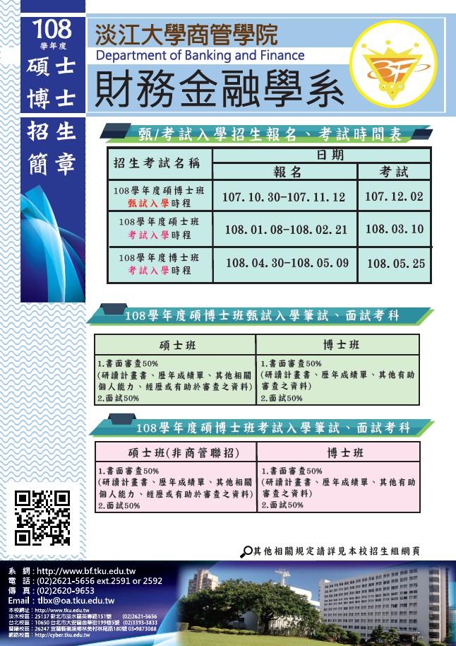 活動海報:淡江財金系108學年度碩博士班甄試