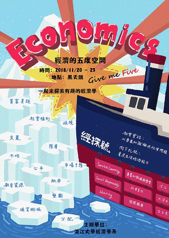 活動海報:經濟的五度空間
