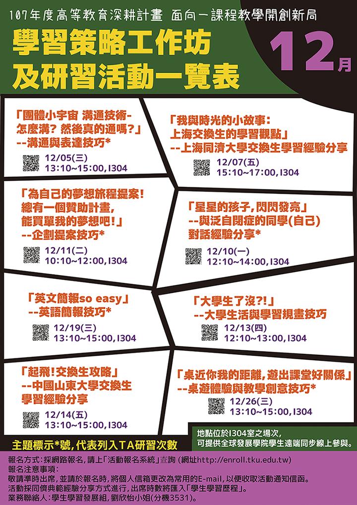 活動海報:107(1)學習策略工作坊12月活動節目表