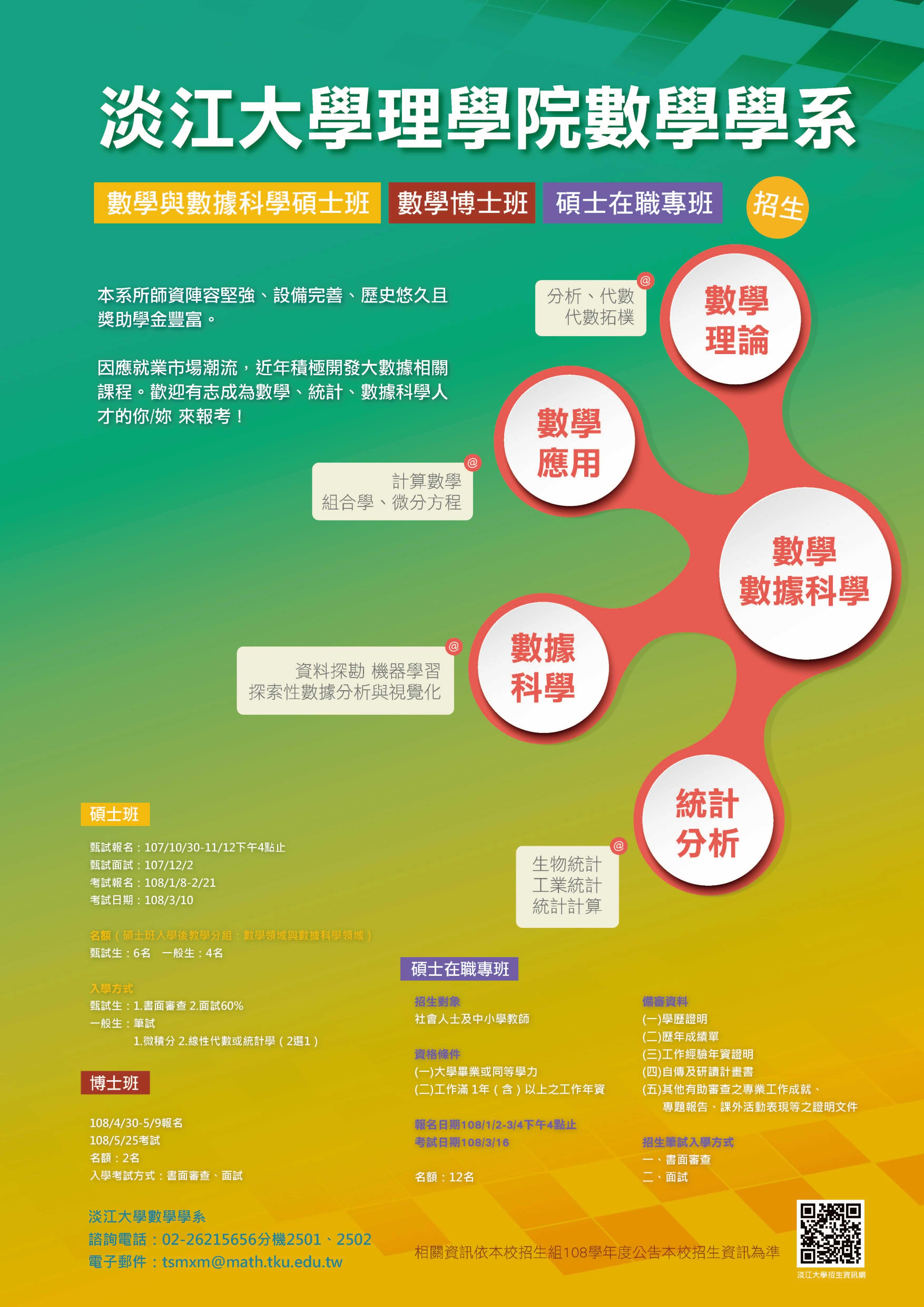 活動海報:108研究所招生海報