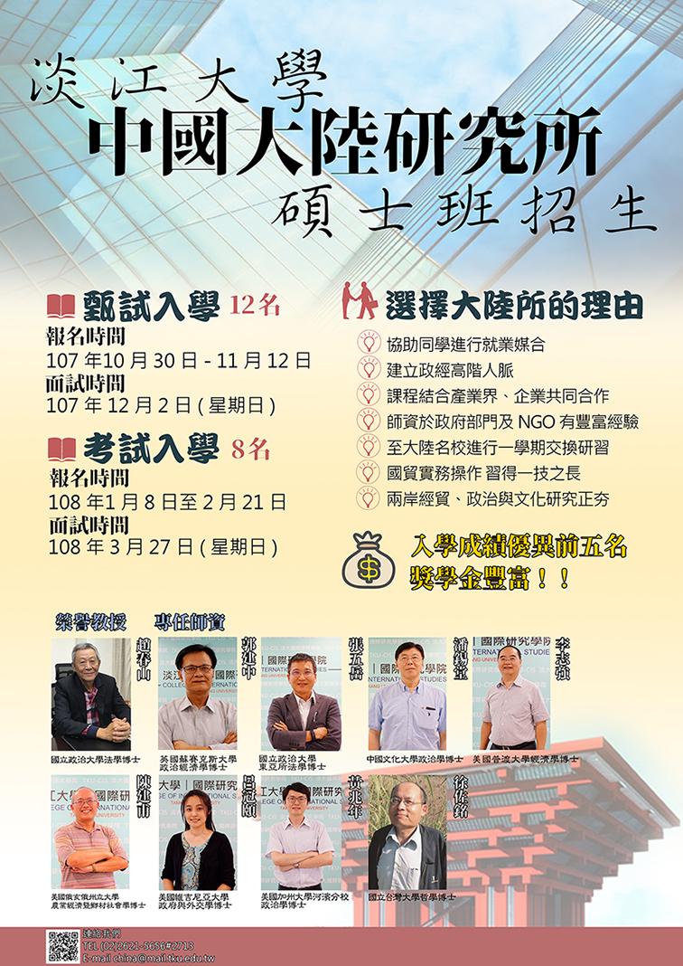 活動海報:108學年度中國大陸研究所碩士班招生