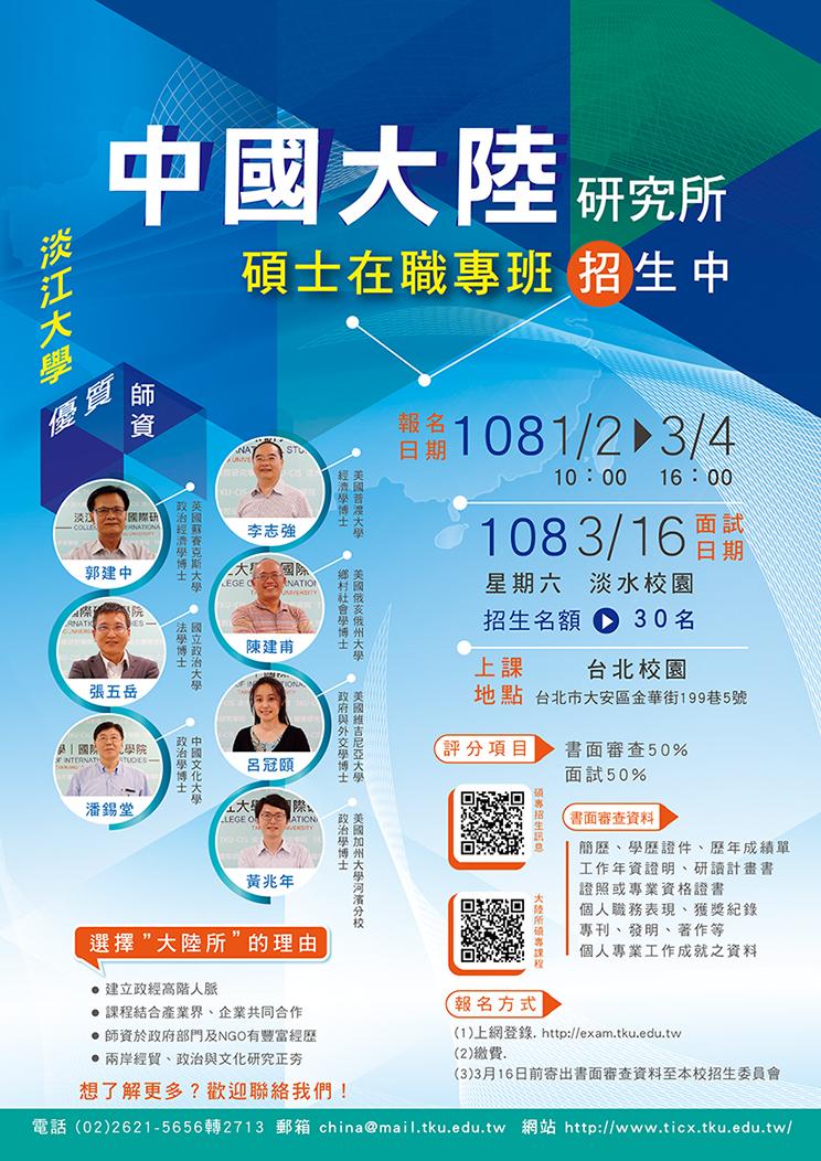 活動海報:108學年度中國大陸研究所碩士在職專班招生