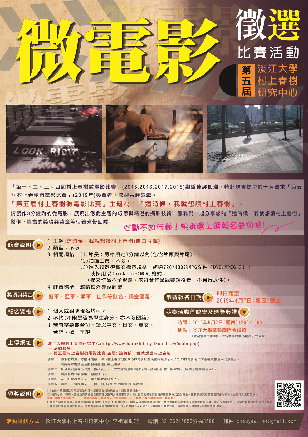 活動海報:2019年第5屆村上春樹微電影比賽海報