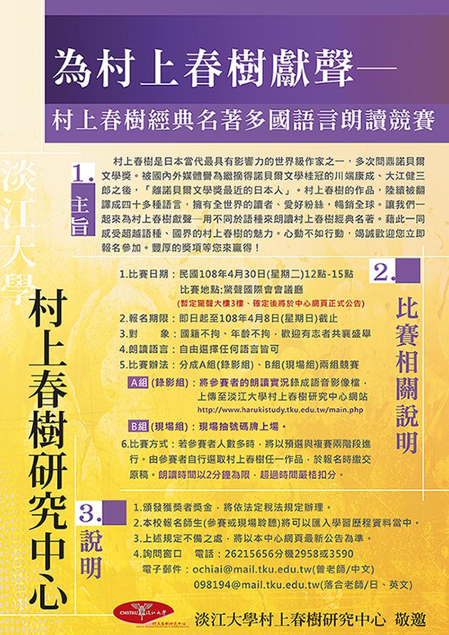 活動海報:2019年第4屆村上春樹朗讀獻聲