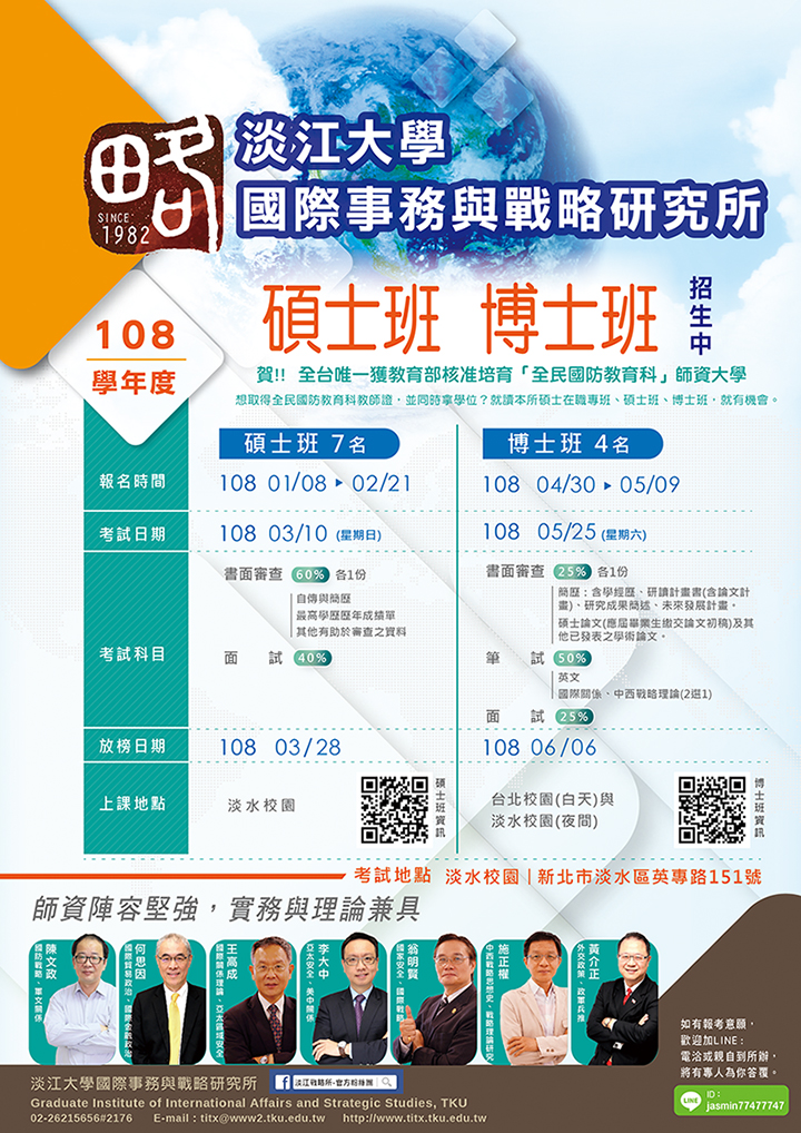 活動海報:淡江大學國際事務與戰略研究所 碩士班、博士班招生中