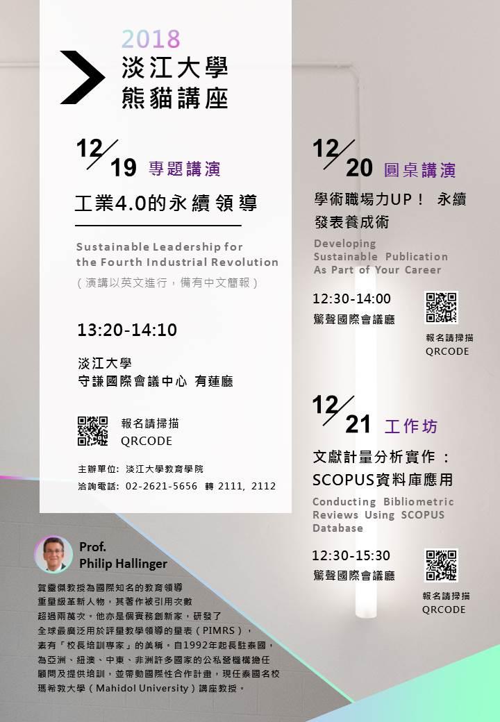 活動海報:教育學院舉辦熊貓講座活動
