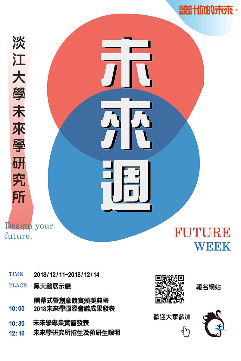 活動海報:未來週