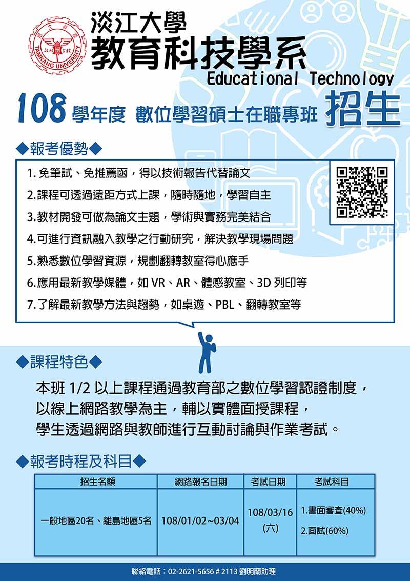 活動海報:教科系108學年度數位學習碩士在職專班招生