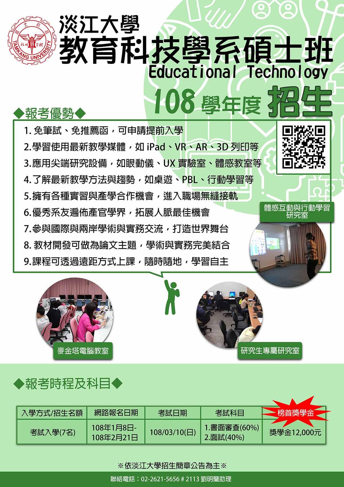 活動海報:教科系108學年度碩士班考試招生