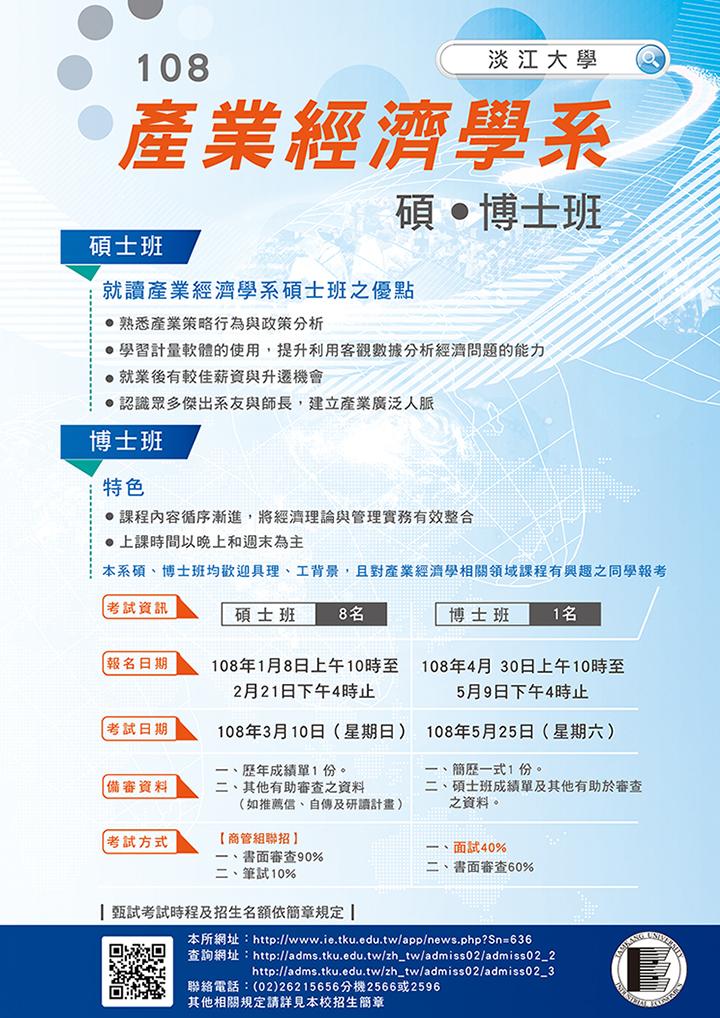 活動海報:108學年度碩博士班招生考試