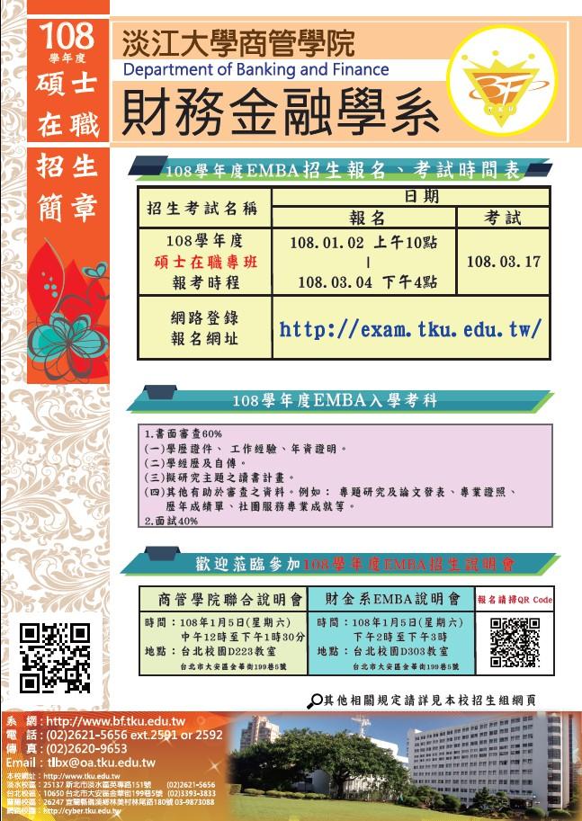 活動海報:財金系碩專班108招生海報