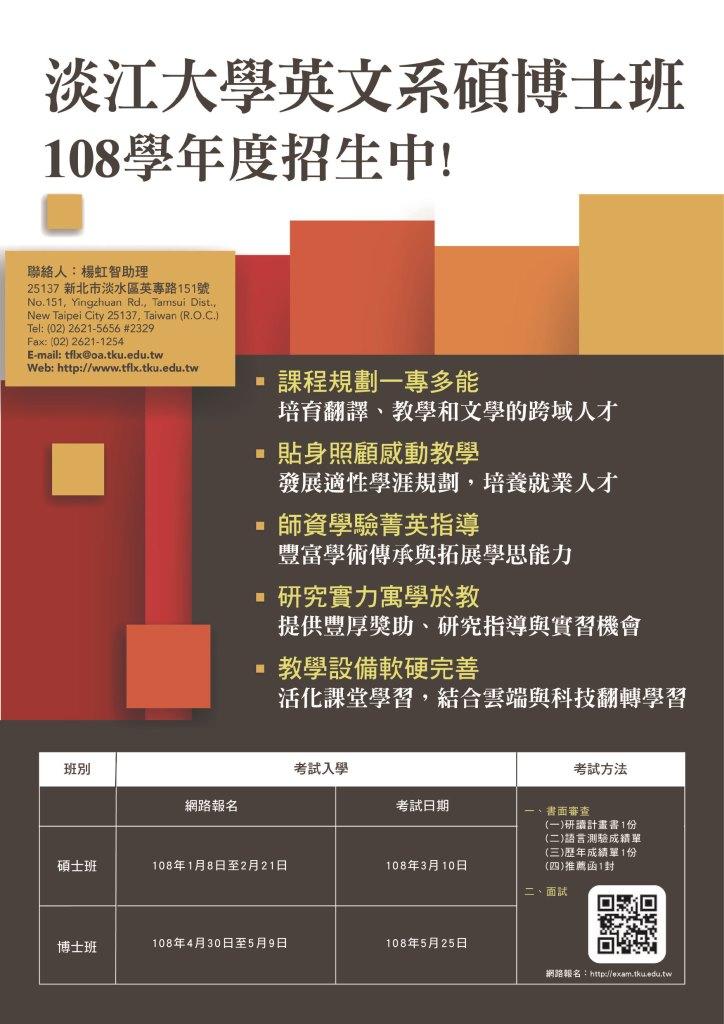 活動海報:108學年度英文系碩博士班招生中