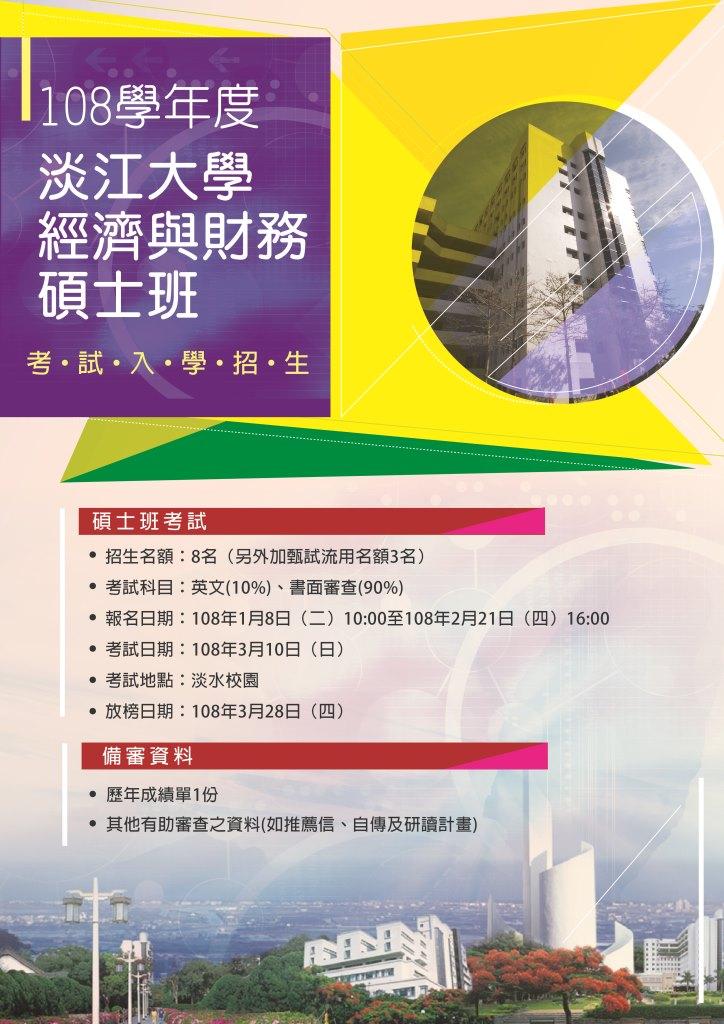 活動海報:經濟與財務碩士班招生