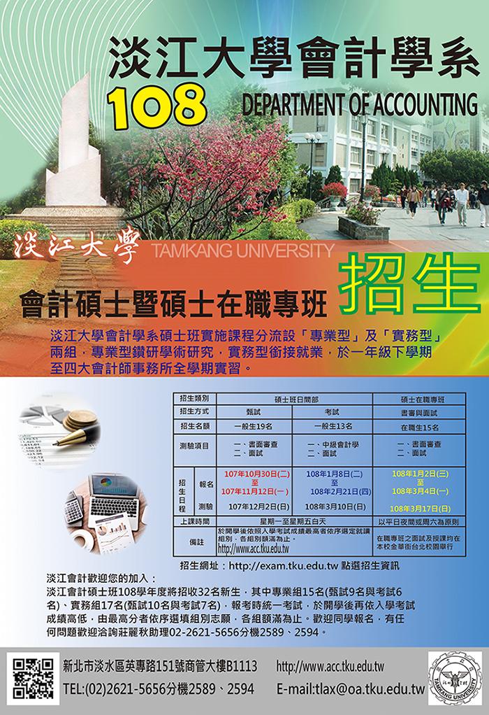 活動海報:108會計系碩士暨碩士在職專班招生