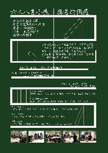 活動海報-1