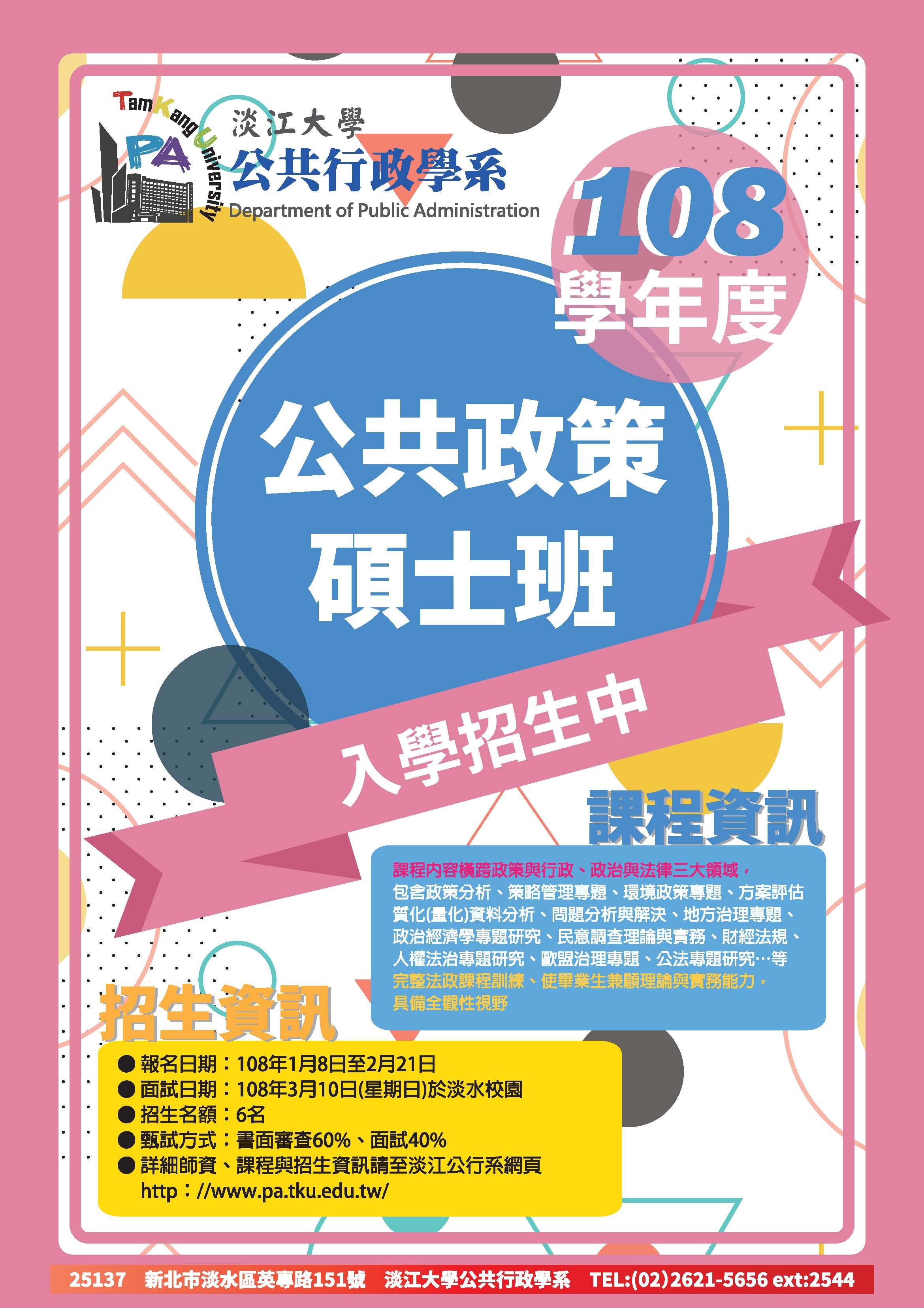 活動海報:108學年度公行系碩士班招生